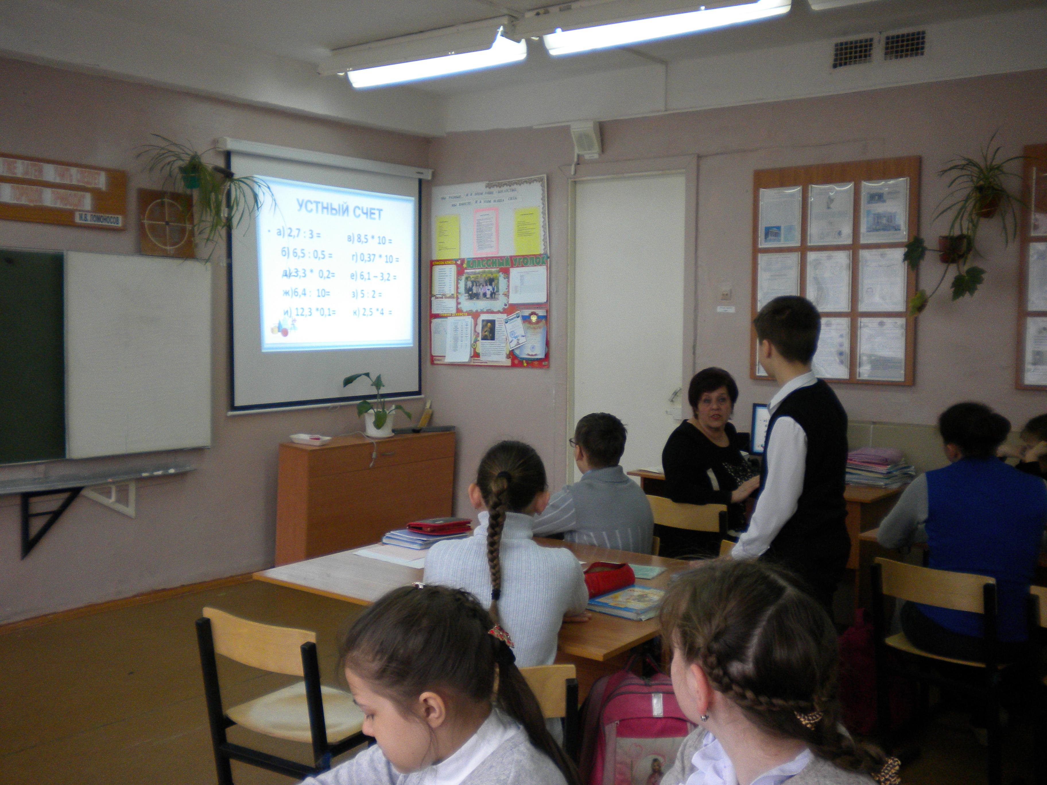 Открытый урок математики в 5 классе по фгос